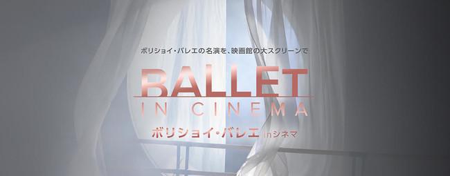 ボリショイ・バレエ in シネマ Season 2020 – 2021上映決定!!