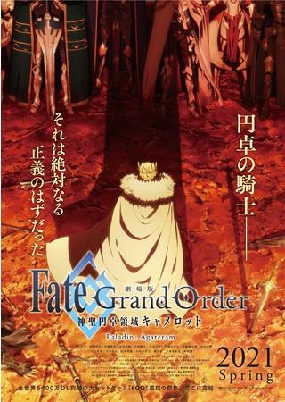 『劇場版 Fate/Grand Order -神聖円卓領域キャメロット- 後編Paladin; Agateram』 ティザービジュアル&公開時期を解禁