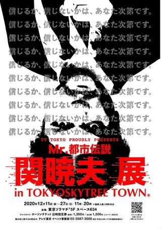 『Mr.都市伝説 関暁夫展』東京スカイツリータウン®にて開催決定!