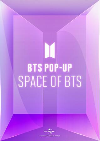 BTS、ポップアップストア「BTS POP-UP : SPACE OF BTS」全国13箇所で開催中!