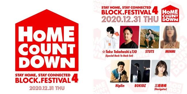 STAY HOMEでアーティストと音楽ファンがつながる年越しカウントダウンライブ「BLOCK.FESTIVAL Vol.4」HOME COUNTDOWN 2020年12月31日(木)開催