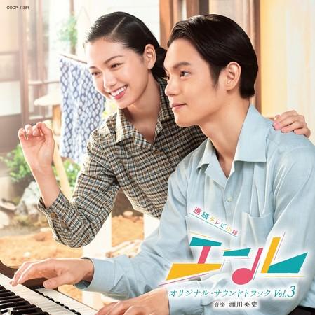 柴咲コウ、山崎育三郎が劇中で歌唱した楽曲をボーナストラックとして収録。NHK連続テレビ小説 『エール』 オリジナル・サウンドトラック第3弾12/9発売、配信スタート!