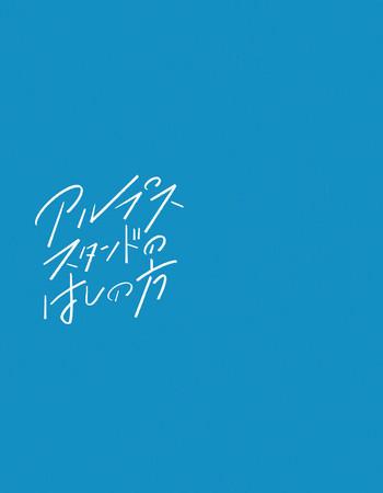 21年1月20日発売 映画『アルプススタンドのはしの方』Blu-ray収録のメイキング映像『アルプススタンドのはしの方のうらの方』が一部独占公開!