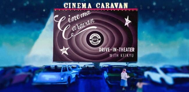 湘南と三浦半島の夜を彩るドライブインシアター「CINEMA CARAVAN DRIVE-IN THEATER with KEIKYU」好評につき、12月より常設化決定!