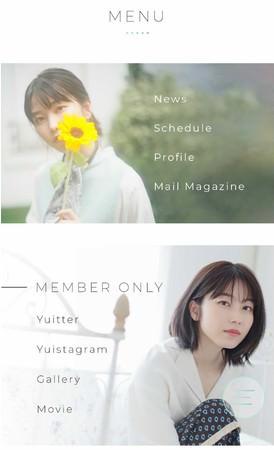 横山由依オフィシャルサイト『YuiFan's』リニューアルオープン 本人から返信が届く会員限定SNSや毎週配信の撮り下ろし壁紙も!