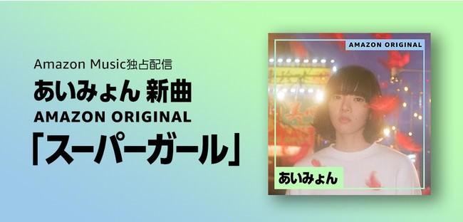 Amazon Music、あいみょんの新曲「スーパーガール(Amazon Original)」 を本日より独占配信開始