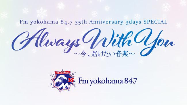 FMヨコハマ開局35年のSPECIAL PROGRAMを放送!!