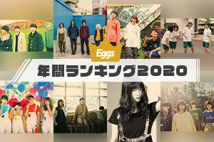 インディーズアーティストとファンをつなぐ「Eggs」が年間ランキング2020を発表!~明日のネクストブレイクアーティストがここに!?~