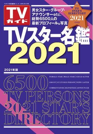 使いやすい! 調べやすい! 見やすい! スター約6,500人の最新プロフィール掲載「TVスター名鑑2021」本日発売