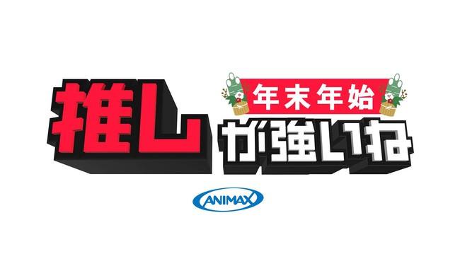 アニメ専門チャンネル【アニマックス】の年末年始は、『鬼滅の刃』、『斉木楠雄のΨ難』、『ハイキュー!! TO THE TOP』等、<推しが強い>作品を一挙放送!