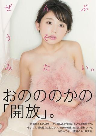 おのののか1st写真集「ぜんぶうそみたい。」が電子書籍で発売!