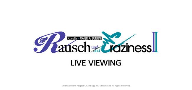 Roselia×RAISE A SUILEN合同ライブ 、Poppin'Party×Morfonica Friendship LIVEのライブ・ビューイング開催決定!