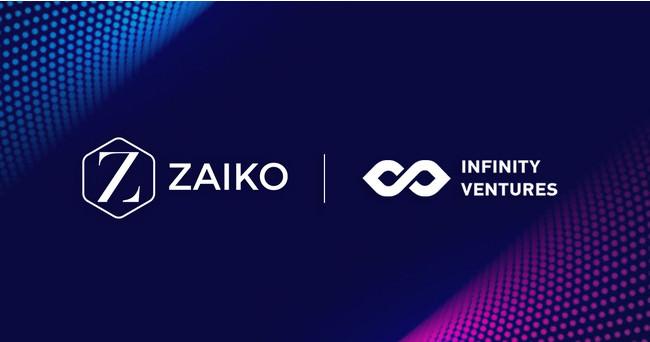 ZAIKOがInfinity Venturesから1.8億円の出資を受け、シリーズBラウンドをクローズ