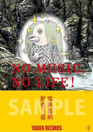 2020年最後は、水木しげるが描いた「アマビエ」がタワーレコード「NO MUSIC, NO LIFE.」ポスター意見広告シリーズに。