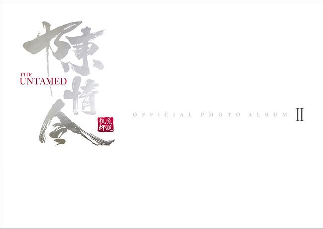 中国での動画再生回数が80億回を突破! ブロマンス・ファンタジー時代劇「陳情令」感動のクライマックスを臨場感あふれる美しい写真で収録!! 日本初公式写真集の続編発売