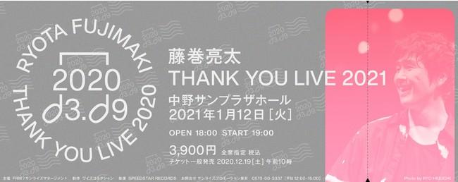 高画質・高音質のライブ配信プラットフォーム『Live2U』にて藤巻亮太「THANK YOU LIVE 2021」のオンライン配信が決定!