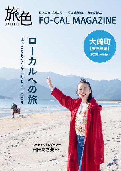 臼田あさ美さんが1泊2日の旅をナビゲート! 「旅色FO-CAL」大崎町特集公開