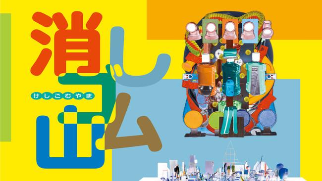 チェルフィッチュ × 金氏徹平『消しゴム山』東京公演開催!〜人間中心主義から脱することで変わる世界のとらえ方