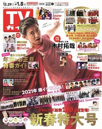 「TVガイド2021年1/8増刊号」(東京ニュース通信社刊)