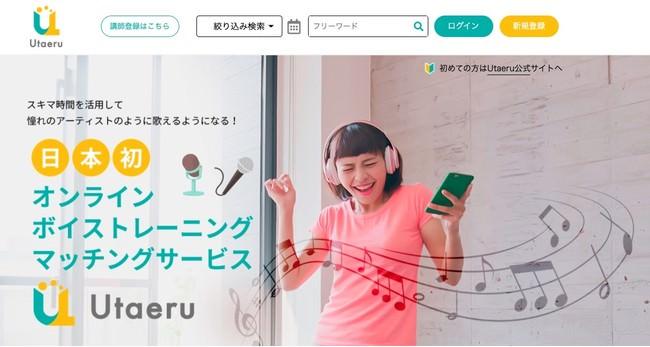 """「スマホ一台で、今日から""""そっくりさん""""の歌声に。」日本初のモノマネで学べるボイトレマッチングサービス<Utaeru(ウタエル)>オープン"""