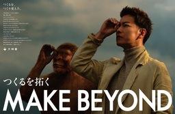 """佐藤健さんが""""時空の旅人""""として登場する新TVCM「つくるを拓く」篇 2021年1月1日から全国で放映開始"""
