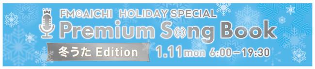 """1月11日(月・祝)「FM AICHI HOLIDAY SPECIAL """"Premium Song Book""""~冬うた Edition~」一日まるごとウィンターソングスペシャル!"""