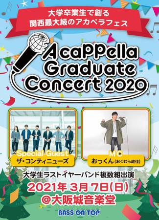 大学卒業生で創る関西最大級のアカペラフェス開催!