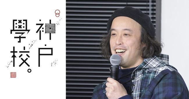 やついいちろうさん〈芸人・DJ〉のメッセージライブ収録動画配信を1月8日スタート「神戸学校online」