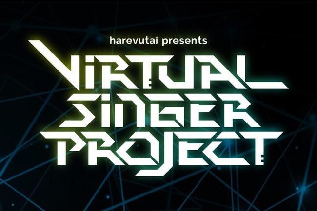 「ポニーキャニオン」×「KARASTA」共同プロジェクト「harevutai presents Virtual Singer Project」オーディション! 2月8日より一次予選スタート