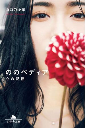 元E-girls山口乃々華、初の著書『ののペディア 心の記憶』が発売決定!