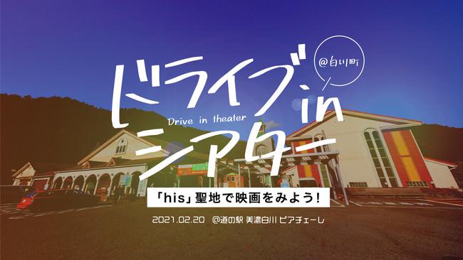 【聖地巡映】ドライブインシアター@白川町~「his」聖地で映画をみよう!~応募開始
