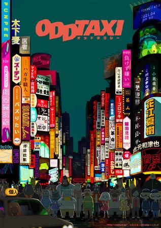 P.I.C.S. 企画・原作のTVアニメ「オッドタクシー」が2021年4月からテレビ東京・AT-Xにて放送決定 アニメーション制作はP.I.C.S.×OLMが担当