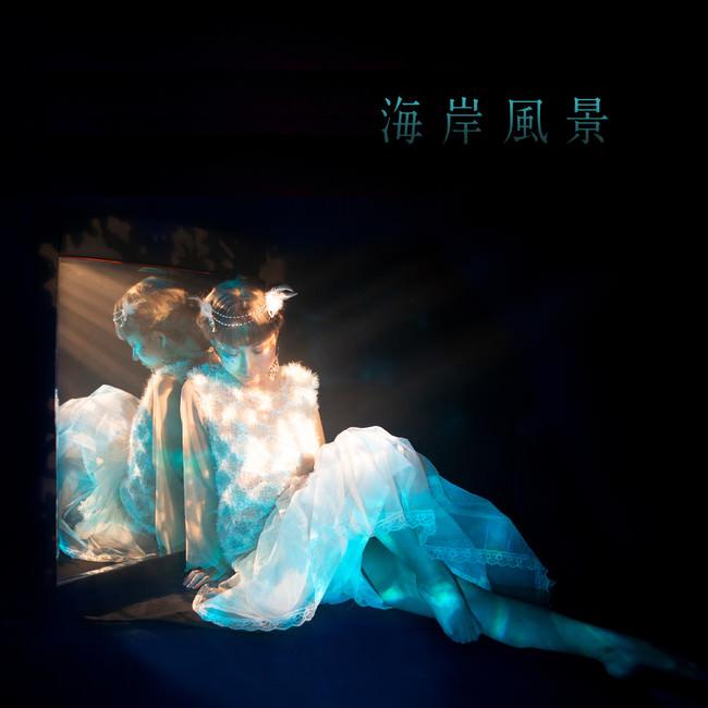 百瀬巡、最新シングル「海岸風景」を1/27配信リリース。「ゾイド」を始め、様々な映画やドラマの楽曲を担当する音楽家の最新シングル。