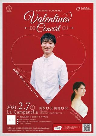 「山崎聡一郎バレンタイン・コンサート」を開催します