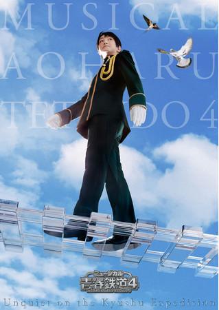 ミュージカル『青春-AOHARU-鉄道』4~九州遠征異常あり~全27路線のキャラクタービジュアル解禁!