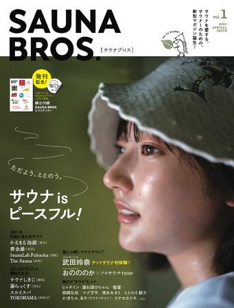 武田玲奈がテントサウナを初体験! 1月26日発売「SAUNA BROS. vol.1」の表紙に登場