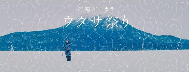 阿寒ユーカラ『ウタサ祭り』2021開催決定