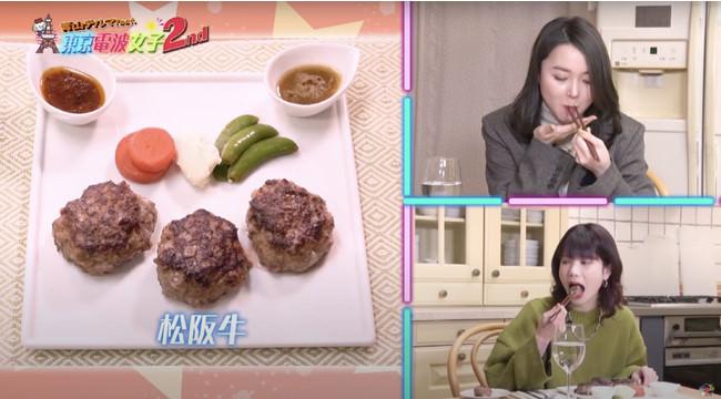 『青山テルマfeat. 東京電波女子2nd』 と「最高の食卓」のコラボ企画!!日本三大和牛とろけるハンバーグの販売開始