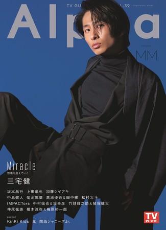「TVガイドAlpha EPISODE MM」(東京ニュース通信社刊)