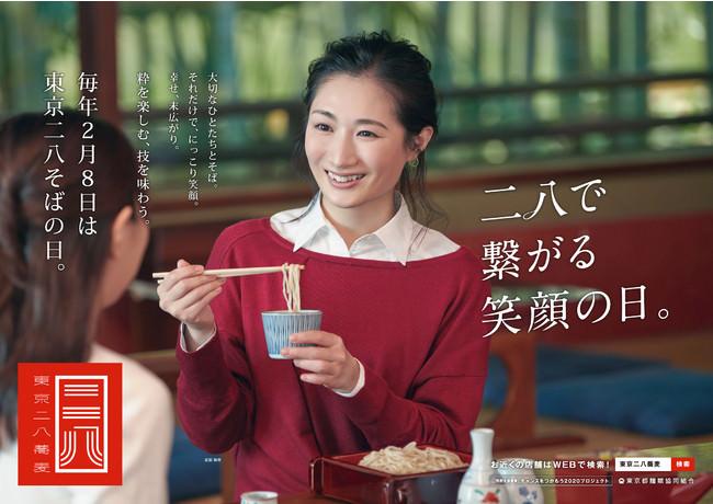 コロナ禍でも大切な人との繋がりを応援したい。2月8日は「東京二八そばの日」~二八で繋がる笑顔の日~
