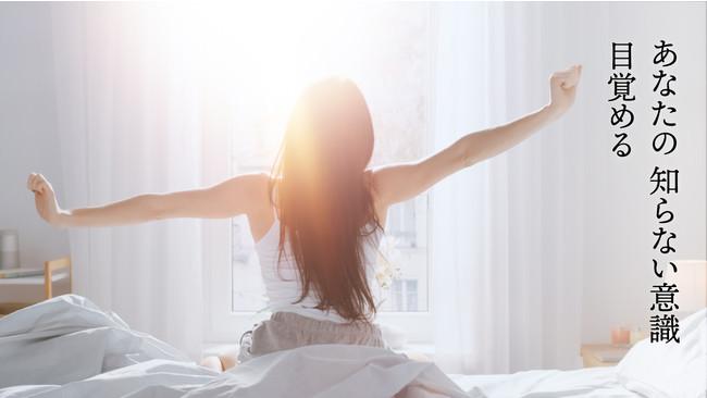 医学博士・メンタルトレーナー・音楽療法士のトップスペシャリストによる「眠り」に特化したコラム「極上の睡眠~トップ・スペシャリストによる快眠コラム」第一弾公開