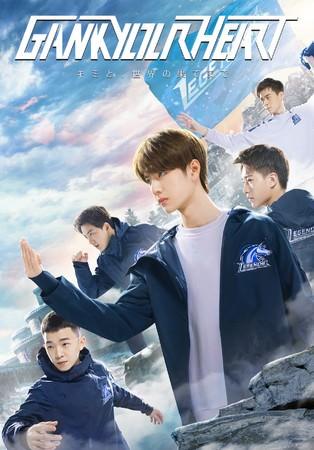 「Rakuten TV」、中国の人気ドラマ「GANK YOUR HEART-キミと、世界の果てまで-」の独占先行配信を決定