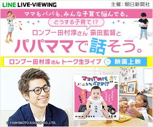 映画「ママをやめてもいいですか!?」 田村淳さん、豪田監督の子育てトークライブ LINE LIVE-VIEWINGでセット配信