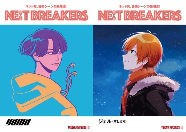 「NE(X)T BREAKERS」小冊子_表紙