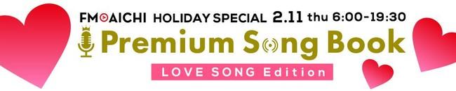 """2月11日(木・祝)「FM AICHI HOLIDAY SPECIAL""""Premium Song Book""""~LOVE SONG Edition~」一日まるごとラブソングスペシャル!"""