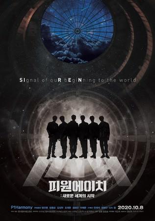 """米「TIME」誌が選んだ""""2021 年に注目のKPOP グループ""""P1Harmony 主演映画『P1H:新しい世界の始まり』の全編映像の日本初独占無料配信が「GYAO!」で決定!"""