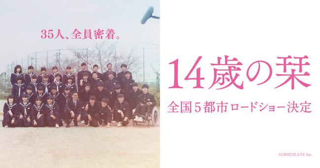 青春リアリティ映画「14歳の栞」が全国5都市で上映決定!シネクイントにて特別先行上映会を2月21日・23日に開催!