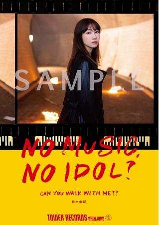 「NO MUSIC, NO IDOL」Vol.234_柏木由紀