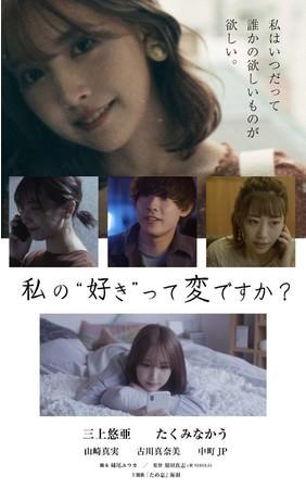 Youtubeドラマプロジェクト「私の好きって、変ですか?」第1弾 主演 三上悠亜で配信開始。