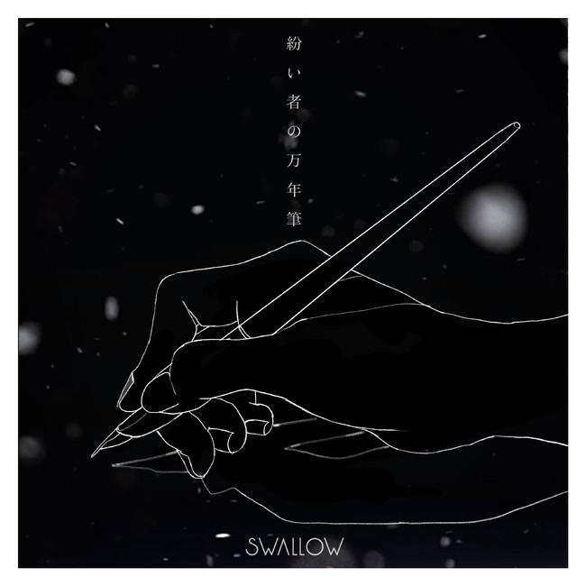 地元・青森から飛び立った3ピースバンド・SWALLOWの3rd Single「紛い者の万年筆」が2月14日(日)より配信開始!新アーティスト写真も公開